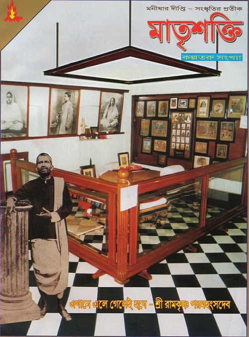 The cover of this Temple guide book gives an accurate image of Ramakrishna's room in its current semi-museum state