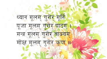 Dhyana-moolam
